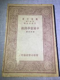 民国旧书:中国书学浅说 文学