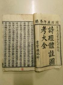 清同治木刻大开本《增订诗经体注图考》(卷一、卷二)