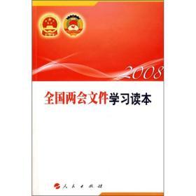 2008全国两会文件学习读本