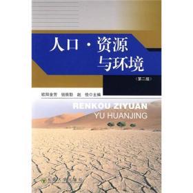 人口·资源与环境(第2版)