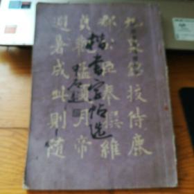 中国书画函授大学  楷书字帖选