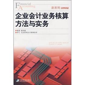 企业会计业务核算方法与实务