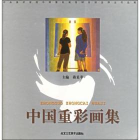 中国重彩画集:中央美术学院中国重彩画高研班结业师生作品展