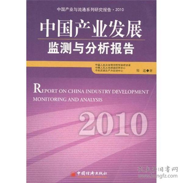 中国产业发展 监测与分析报告 2010