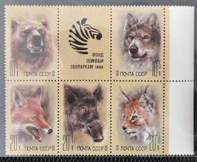 苏联1988年  珍稀保护动物 六连票含附票 熊 狼 狐狸 山猫5全带边