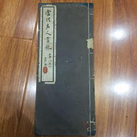 民国21年线装本(当代名人书林)全一册