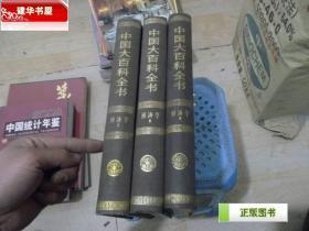 中国大百科全书:经济学(1 2 3)全三册16开精装  W7