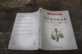 守护孩子的生命:中国家长要关注的20个问题