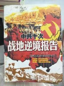 (正版现货~)中共十次战地逆境报告9787503448256