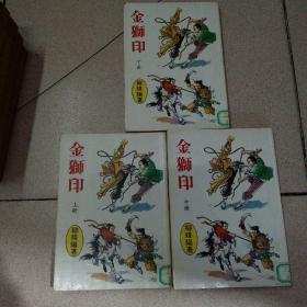 老版武侠:金狮印【全三册】柳残阳