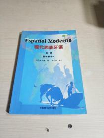 现代西班牙语(第一册)教学参考书(一版三印)