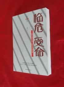 《临危受命》--反腐纪实小说【正版新书】