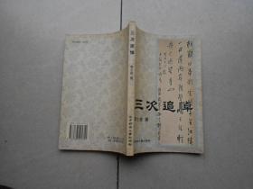 三次追悼 作者李士俊签名赠送本(纪念冯雪峰)