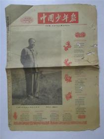 中国少年报(1964年7月1日)文革报刊