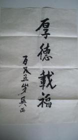 """年代不详-开国少将、海政校长吴西""""厚德载福""""毛笔书法(保真)"""
