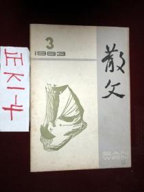 散文1983.4、、