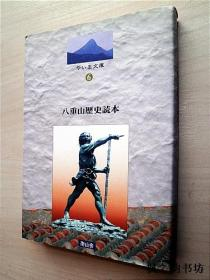 【日文原版】八重山历史読本(中田龙介著 32开图文本南山舍)