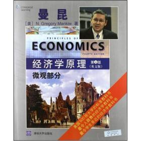 經濟學原理:微觀部分(第4版)