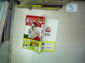 日文书一本(SS11)32开
