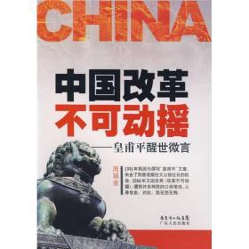 正版送书签tg-中国改革不可动摇:皇甫平醒世微言-9787218062303