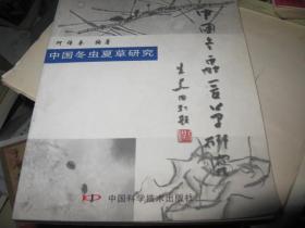 中国冬虫夏草研究