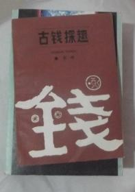 古钱探趣-作者苏晔签名给集邮家吴凤岗