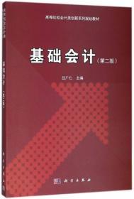 基础会计(第2版)/高等院校会计类创新系列规划教材