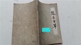 随园食单 (清)袁枚撰 周三金等注释 中国商业出版社