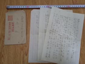 【佐藤4】侵华日军-南支派遣军2804部队《佐藤光义》写给国内兄长《佐藤一》的军事信件一封