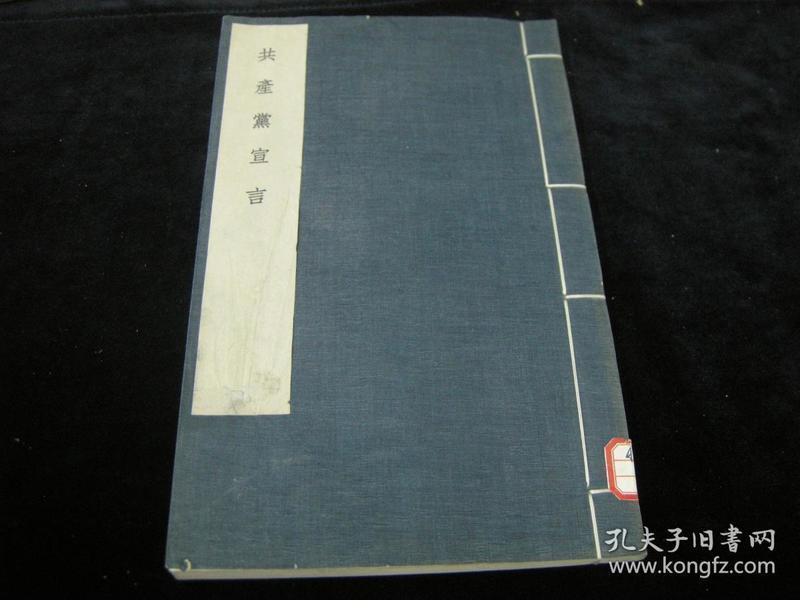 65年一版一印线装--文革大字本-珍本【共产党宣言】--好品-宣纸线装