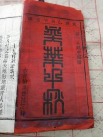诗人黄庭坚(士林黄氏族谱)珍品收藏