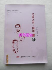 足球之乡·梅州(梅州人文社科丛书)——杨宏海,温威光著(非正式出版)