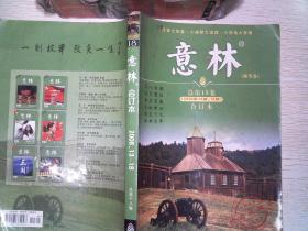 意林 秋季卷 (2008.13-18)总第18卷 合订本