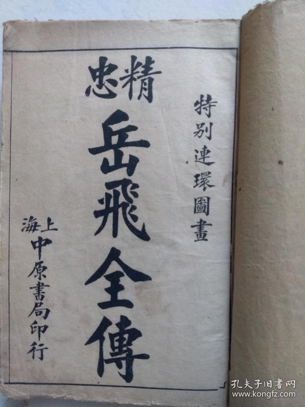 绘图精忠岳飞全传                     一套十二册全