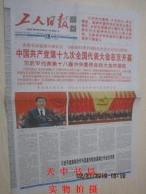 【报纸】工人日报 2017年10月19日【中国共产党第十九次全国代表大会在京开幕】
