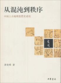 从混沌到秩序:中国上古地理思想史述论