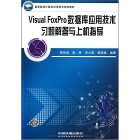 Visual Foxpro数据库应用技术习题解答与上机指导