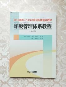 環境管理體系教程(第二版 2015版ISO)