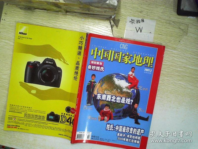 中国国家地理  2007.2