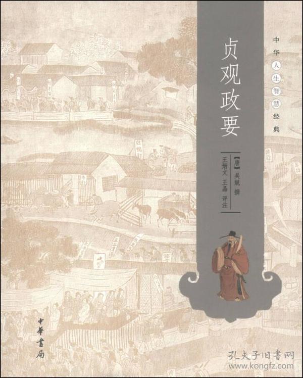 中华人生智慧经典:贞观政要