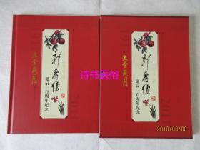 流金岁月:郭秀仪诞辰一百周年纪念 邮册