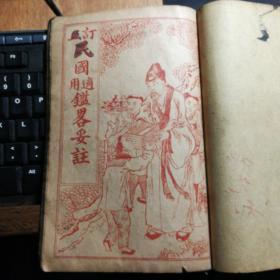 新增鉴略妥注(四卷合订一册)