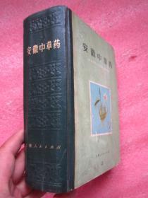 《安徽中草药》植物药部分  布脊精装 图文本 有彩图  1360页厚本 完整无缺 、干净品佳