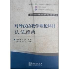 对外汉语教学理论科目考试指南