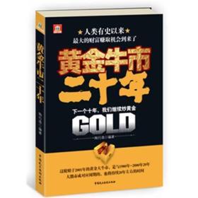 黄金牛市二十年:世界投资大师