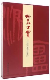 物华天宝:涧庐藏书画选(2)
