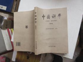 中国禅学(第4卷)