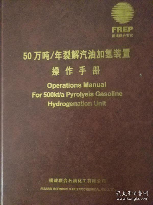 50万吨/年裂解汽油加氢装置操作手册