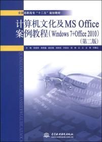 计算机文化及MS Office案例教程(Windows7+Office 2010)(第二