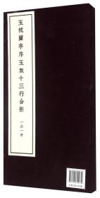 玉枕兰亭序玉版十三行合册(一函一册)